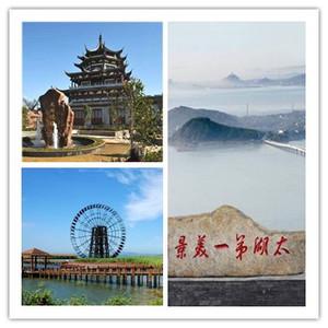 渔洋山景区+太湖湖滨公园(二联票)
